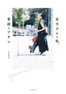 古谷有美(TBSアナウンサー)・初のライフスタイルブック「普段のワタシ 」表紙
