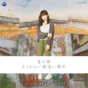 ナナランド ・2ndシングル「夏の夢」ジャケット Type-F