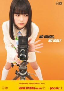 SOLEIL/タワーレコード アイドル企画「NO MUSIC, NO IDOL?」ポスター VOL.200
