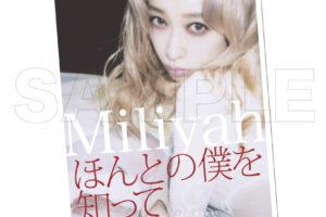 加藤ミリヤ、新曲『ほんとの僕を知って』MV