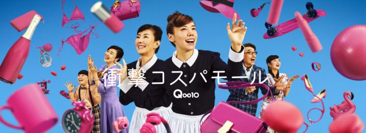 仲里依紗/Qoo10・CM