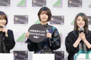 欅坂46/イオンカード(欅坂46)誕生記念イベント(2019年11月19日、新宿KeyStudioにて)