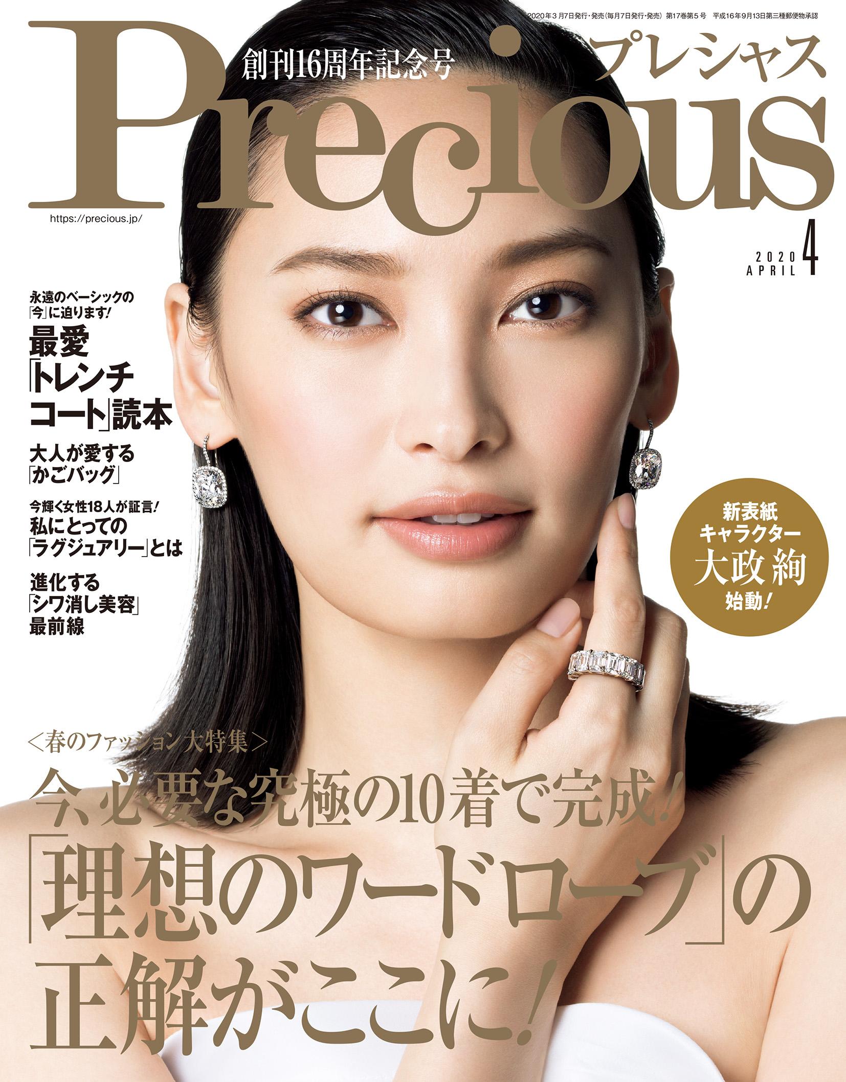 大政絢、ファッション誌『Precious(プレシャス)』