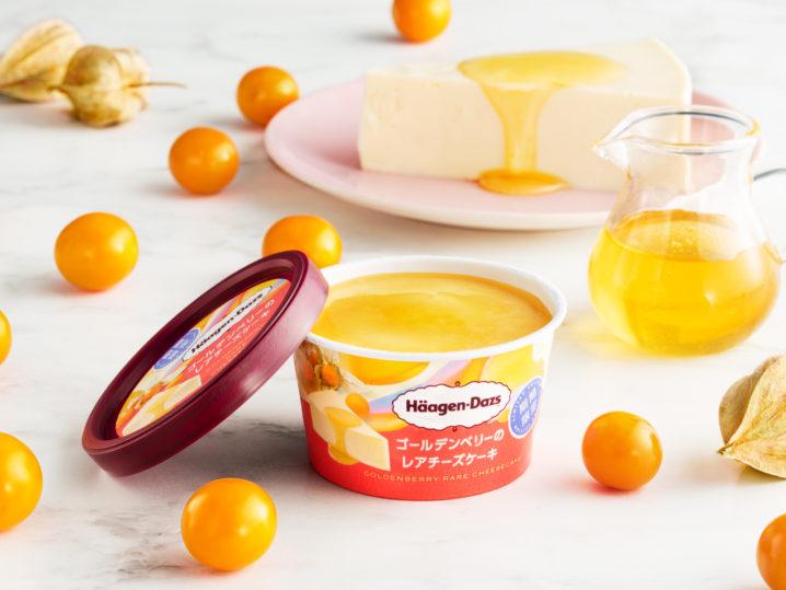 ハーゲンダッツ ミニカップ『ゴールデンベリーのレアチーズケーキ』