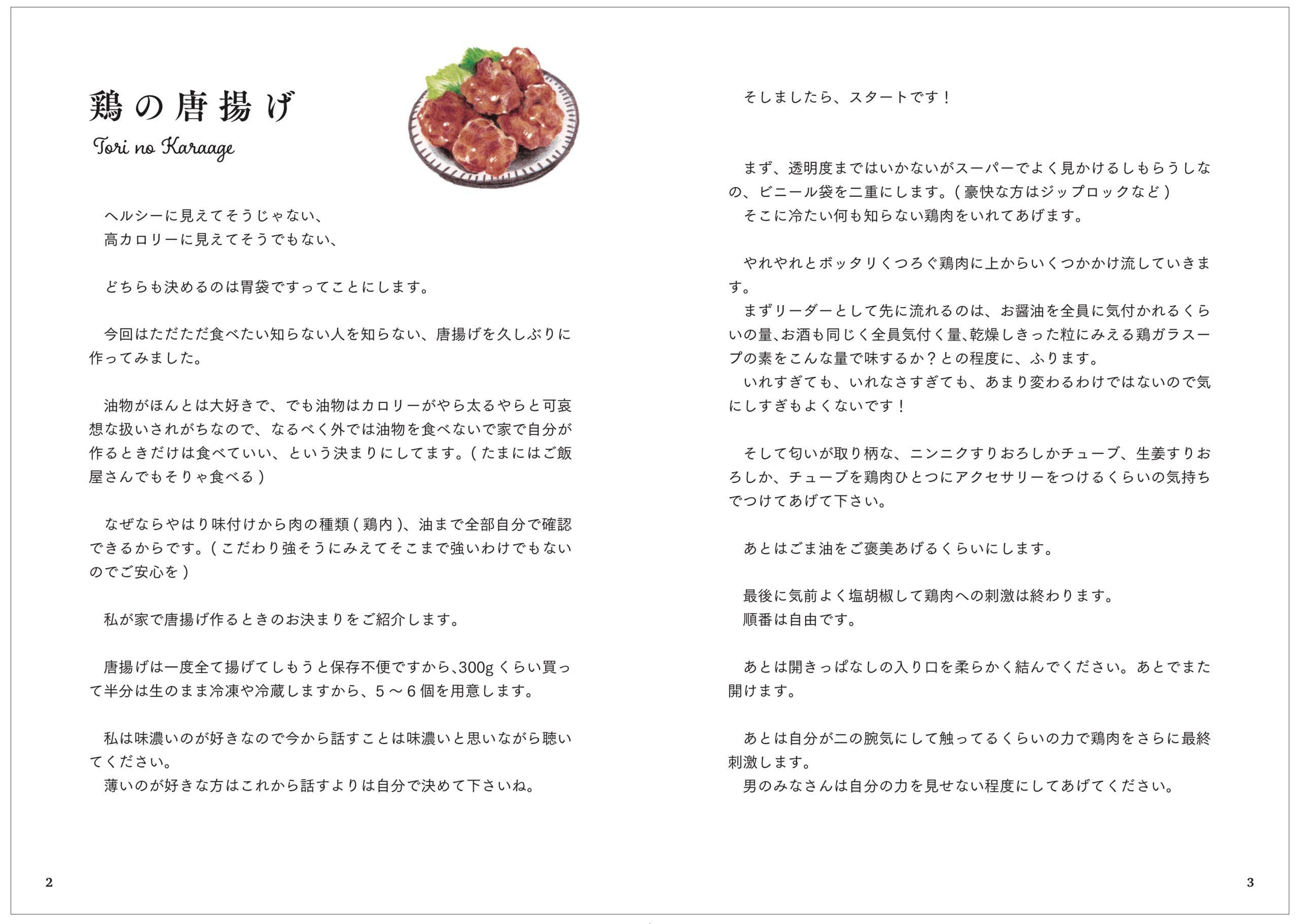 滝沢カレンが綴る人類未体験のレシピ文学!「カレンの台所」