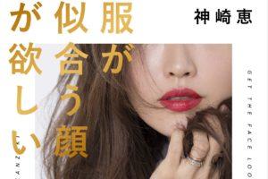 神崎恵の最新刊『服が似合う顔が欲しい』
