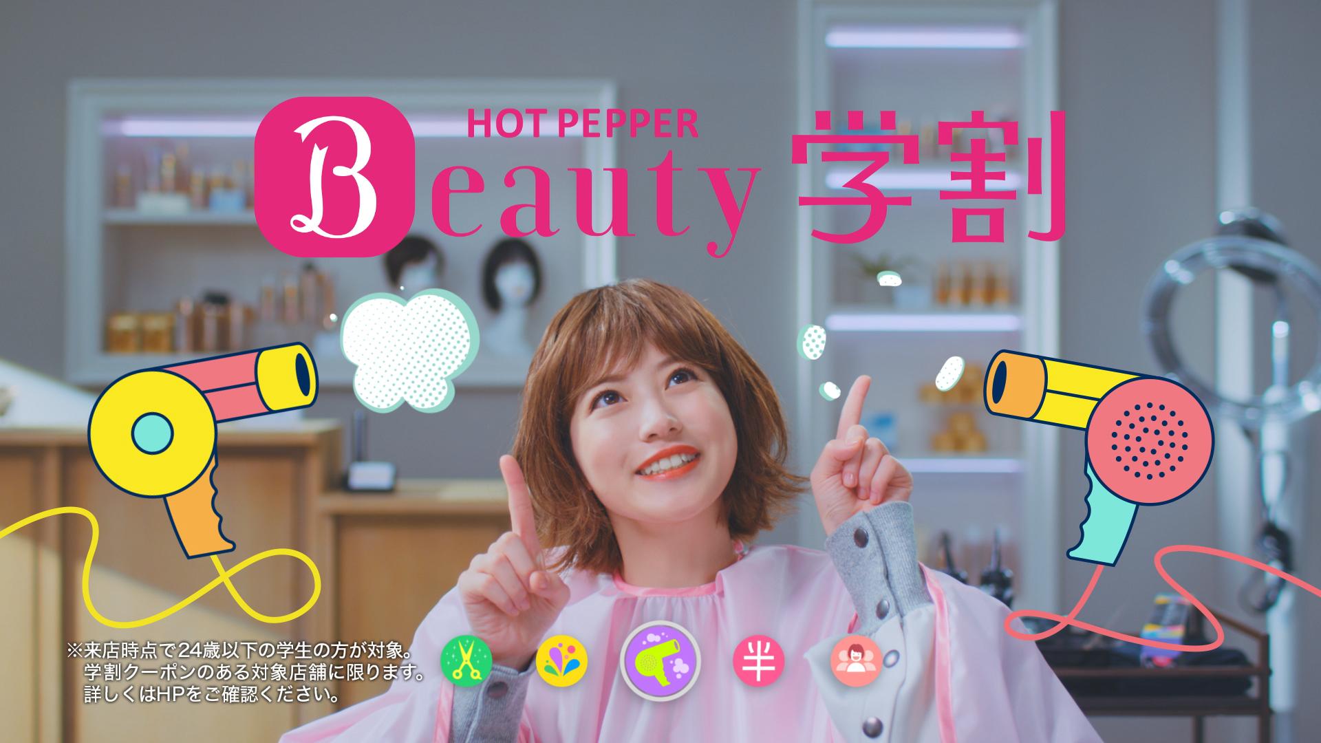 今田美桜(いまだ みお)/『ホットペッパービューティー』CM