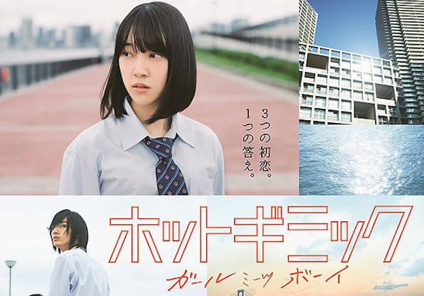 映画「ホットギミック ガールミーツボーイ」ポスター/堀未央奈(乃木坂46)、CONOMiの制服を着用