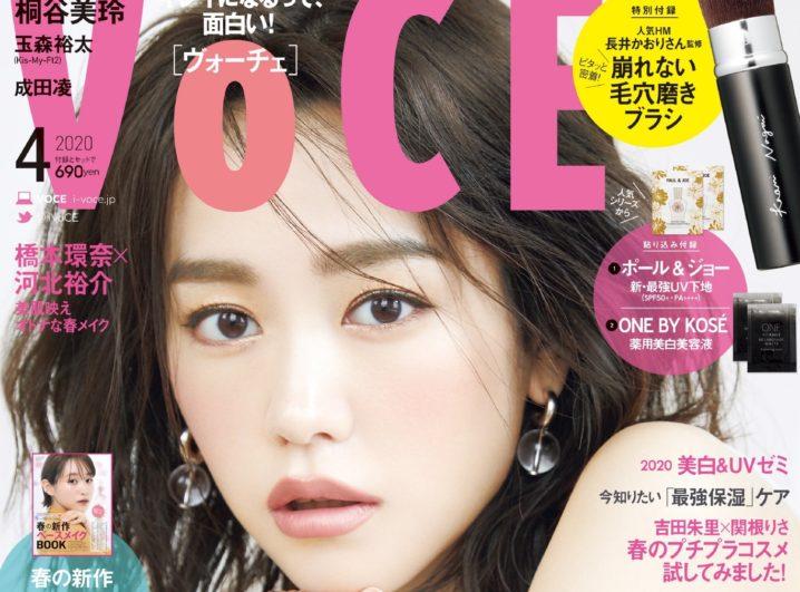 桐谷美玲、春メイクで「VOCE」表紙