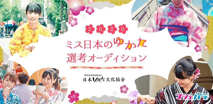 浴衣をPRするイメージガール「ミス日本のゆかた」 2020年度オーディション