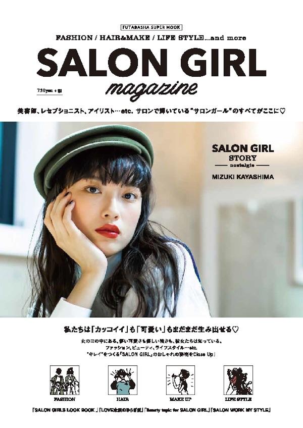 茅島みずき/『SALON GIRL<サロンガール>magazine』表紙