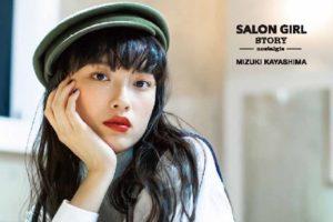 茅島みずき、『SALON GIRL<サロンガール>magazine』表紙