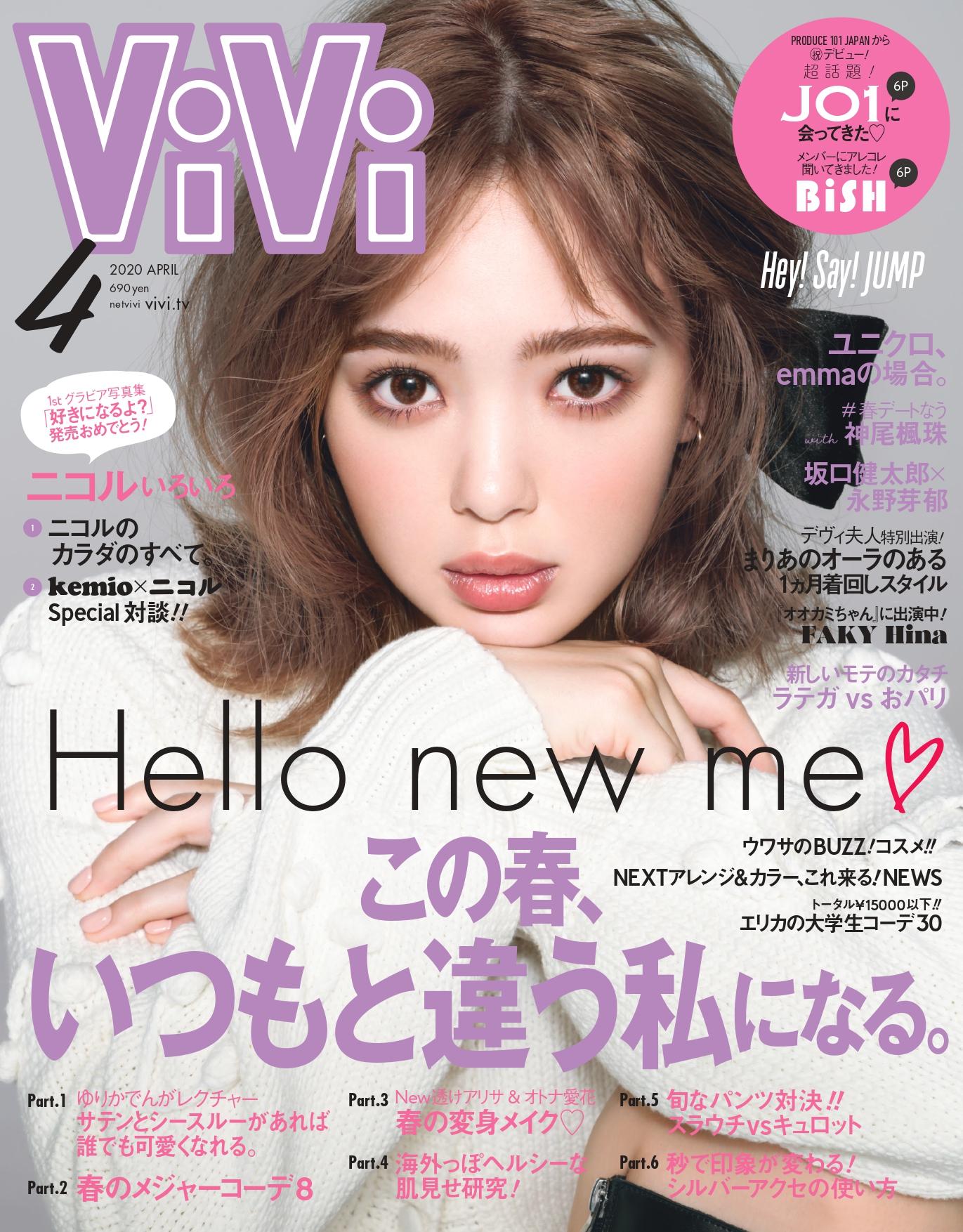 藤田ニコル/ViVi表紙(4月号。2020年2月22日発売にて)
