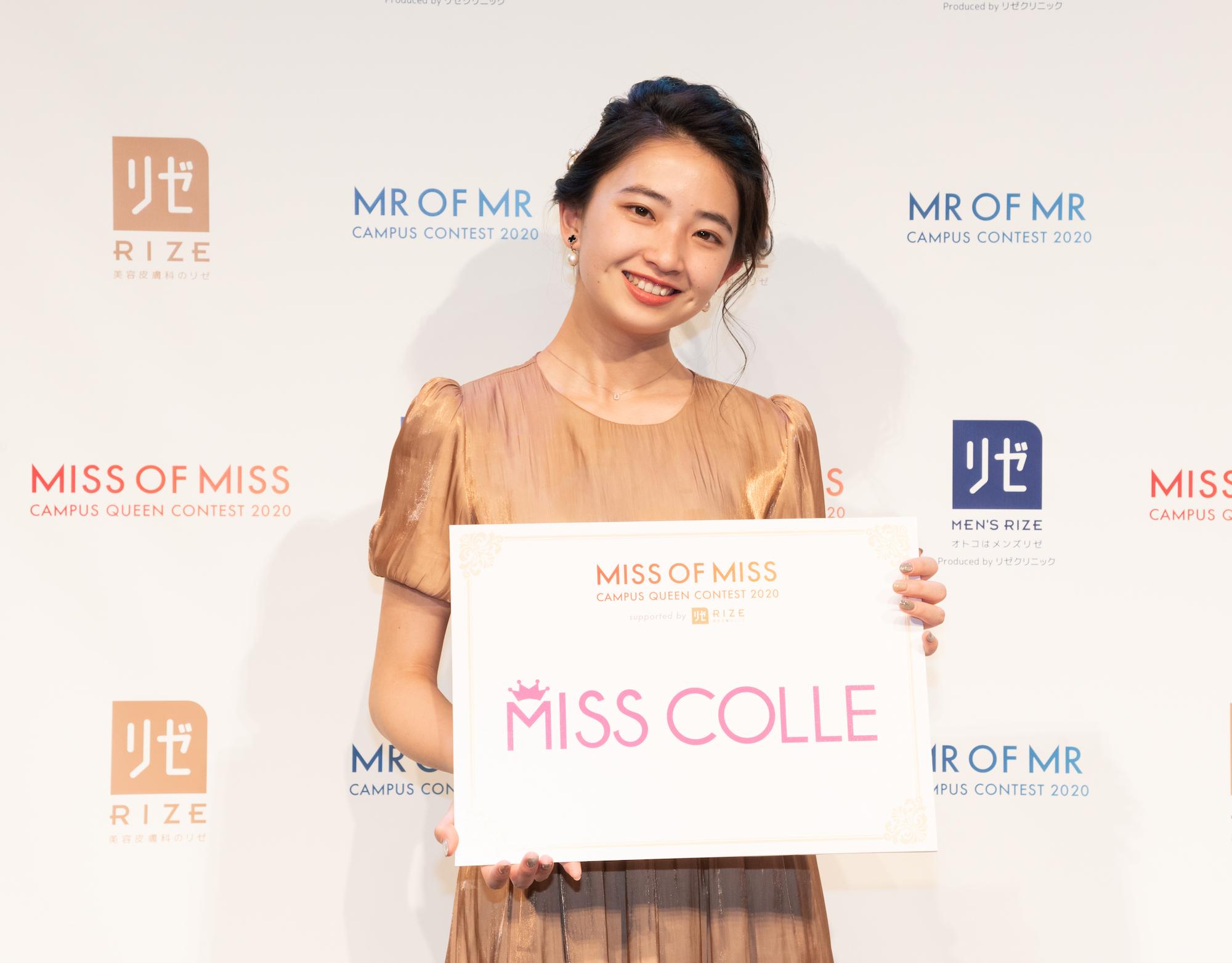 柿木風花/『MISS OF MISS CAMPUS QUEEN CONTEST 2020 supported by リゼクリニック』2020年3月26日