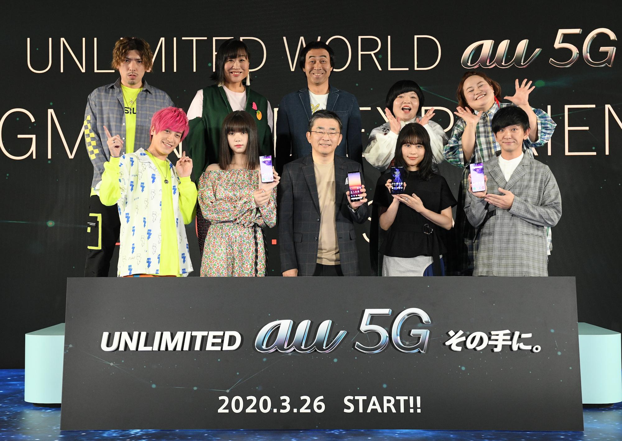 有村架純、池田エライザ ら/「UNLIMITED WORLD au 5G 発表会」(2020年3月23日)にて。