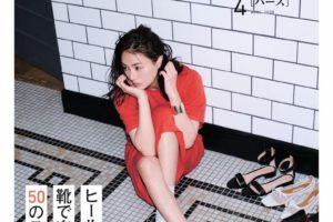 井川遥「ヒールなしの靴」
