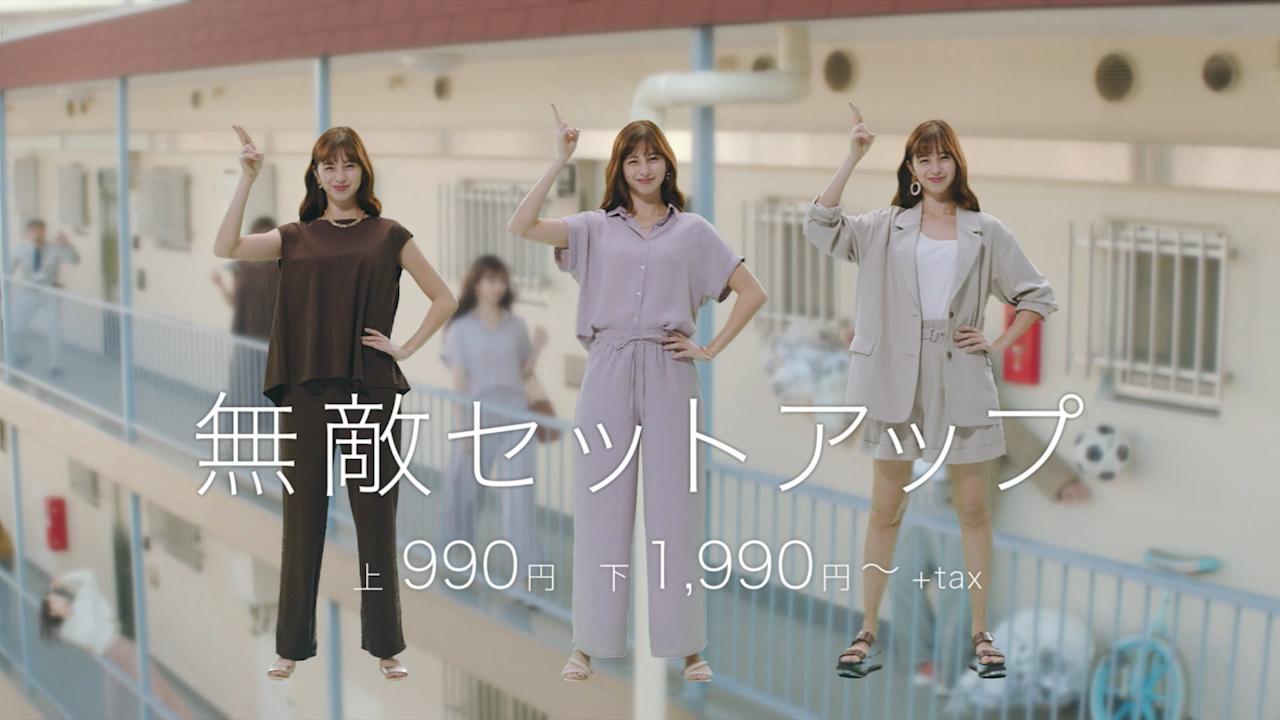 中条あやみ&水川あさみ、姉妹役で出演!GU(ジーユー)2020年春夏シーズン新TVCM