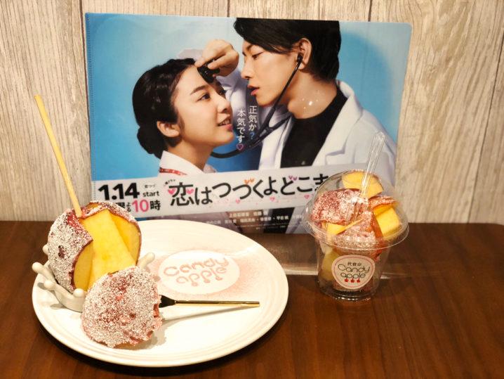 『恋はつづくよどこまでも(恋つづ)』で主人公が食べていたりんご飴【ホワイトチョコレートりんご飴】@本格りんご飴専門店『Candy apple(キャンディーアップル)』