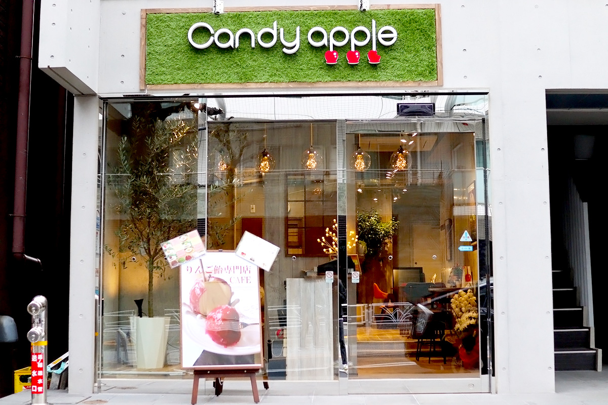 代官山 Candy apple