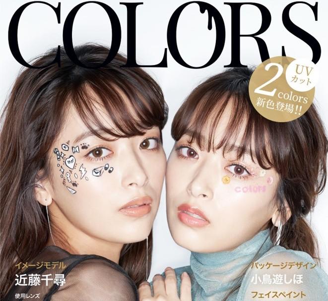近藤千尋さんがイメージモデルのマンスリーカラコン 「colors」