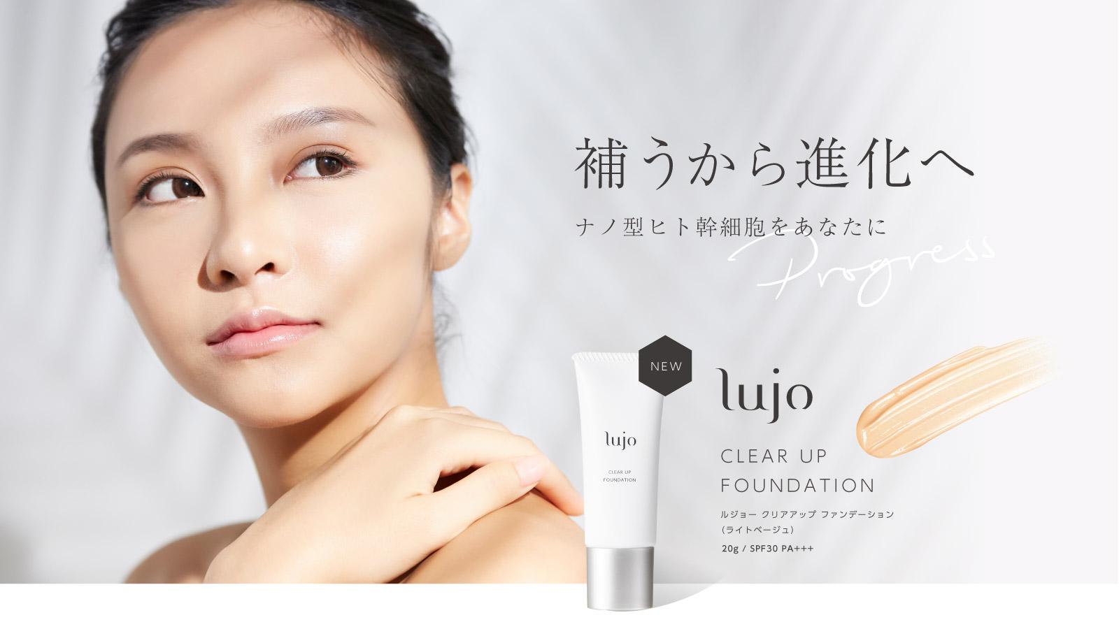 ナノプラチナ化ヒト幹細胞培養液エキス(整肌成分として)配合の『lujo(ルジョー)クリアアップファンデーション』