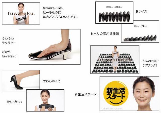高柳愛実、高機能パンプス「fuwaraku(フワラク)」新CM