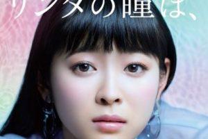 河村花、コンタクトレンズ「ハートアップ」のイメージキャラクター