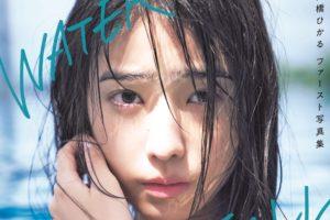 高橋ひかる 1st写真集「WATERFALL」ACTRESS(女優)