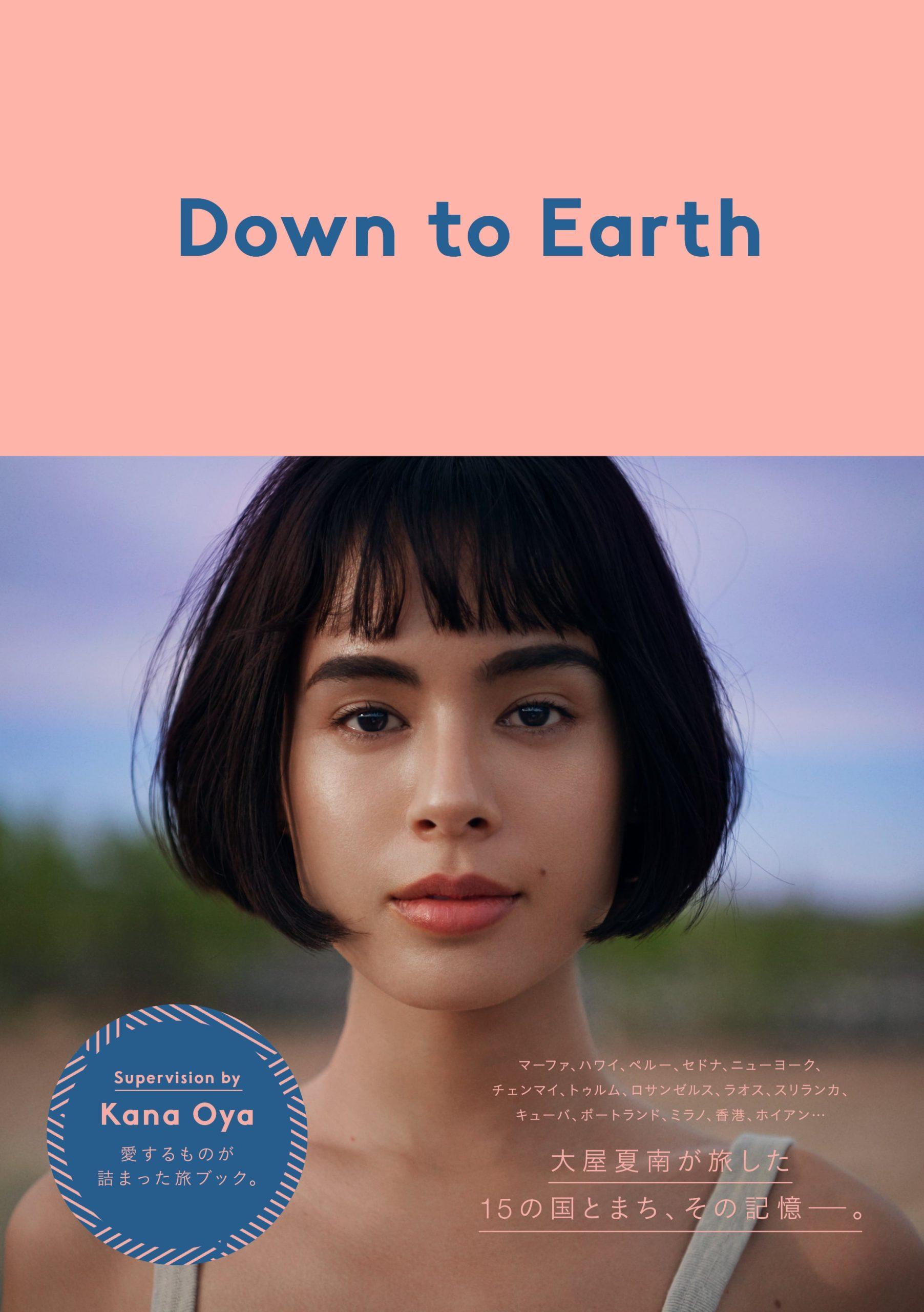 モデル・大屋夏南 初の旅エッセイ&ガイドブック『Down to Earth』