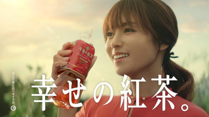 深田恭子/キリン午後の紅茶・CM 女優