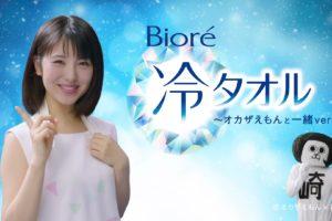 浜辺美波(女優・モデル)/ビオレ 冷タオル・CM