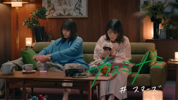 有村架純・浜辺美波 /JA共済のWEB動画シリーズ『カスミナミ』第2弾『スヌーズ』篇