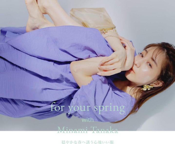 """田中みな実「SNIDEL(スナイデル)」""""For your spring with Minami Tanaka 穏やかな春へ誘う心地いい服"""""""