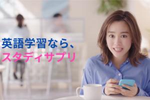 桐谷美玲、英語のセリフで応援!『スタディサプリENGLISH』新CM