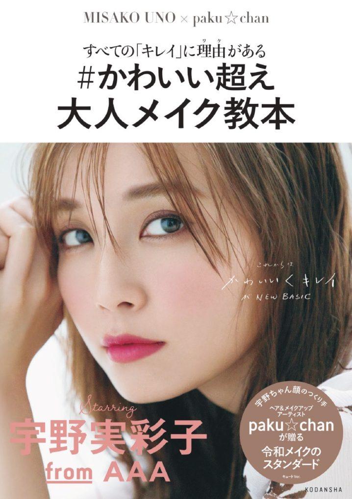 美容本『すべての「キレイ」に理由がある #かわいい超え 大人メイク教本』(モデルはすべてAAAの宇野実彩子)