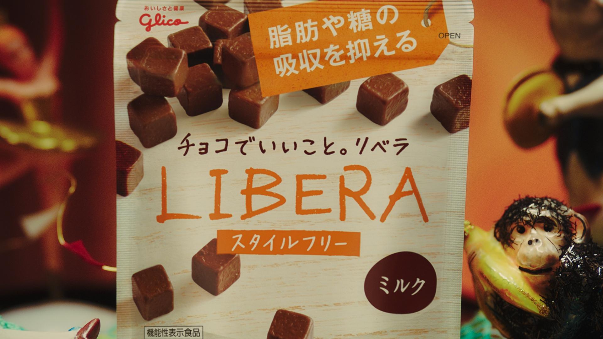 高畑充希/チョコレート「リベラ」CM・「LOVE LIBERA」篇より