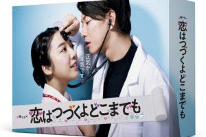 上白石萌音×佐藤健♡怒涛の胸キュンシーンで大人気のラブストーリー「恋はつづくよどこまでも」
