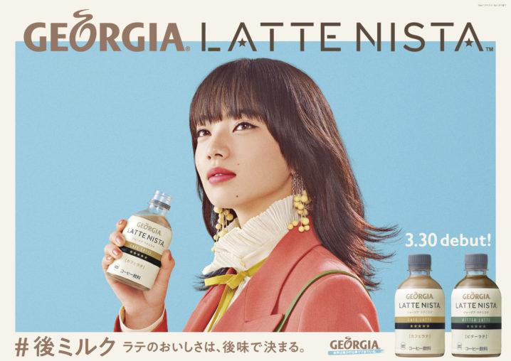 小松菜奈(こまつ・なな/ACTRESS 女優)/ラテ専門のペットボトル入りコーヒー「ジョージア ラテニスタ」CM