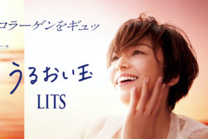 山口智子/植物幹細胞コスメ『LITS』より新時代スキンケア誕生!フリーズドライ美容液『うるおい玉』