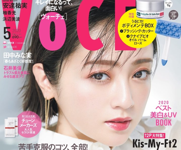 安達祐実(あだち・ゆみ)/VOCE5月号表紙 女優