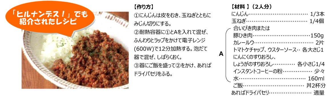不動の大人気メニュー!「レンジで一発!キーマカレー」 『syunkonカフェごはん4』より