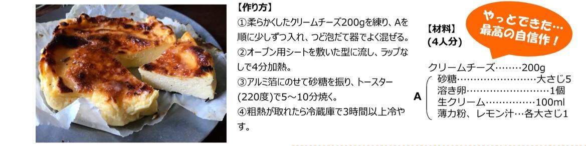「バスク風チーズケーキ」 4月25日発売予定の最新刊『syunkonカフェごはん7』より