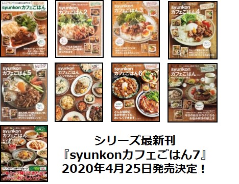 『syunkonカフェごはん』