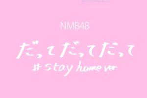 NMB48・だってだってだって #stayhome ver.