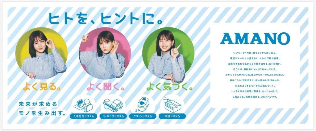 本田翼/AMANO大阪国際空港_交通広告