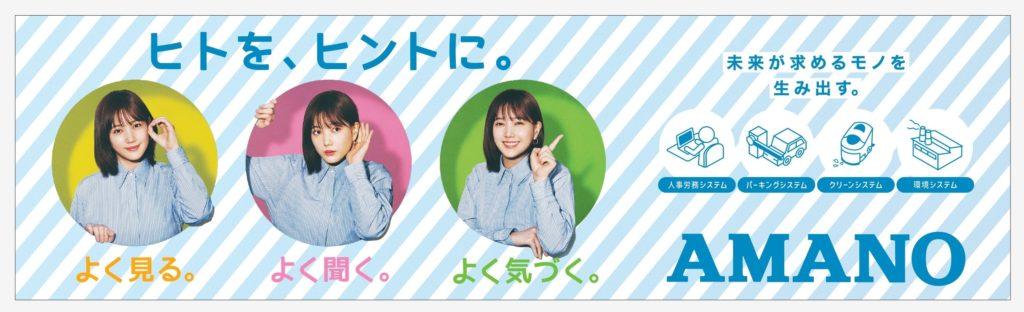 本田翼/AMANO 新横浜駅_交通広告