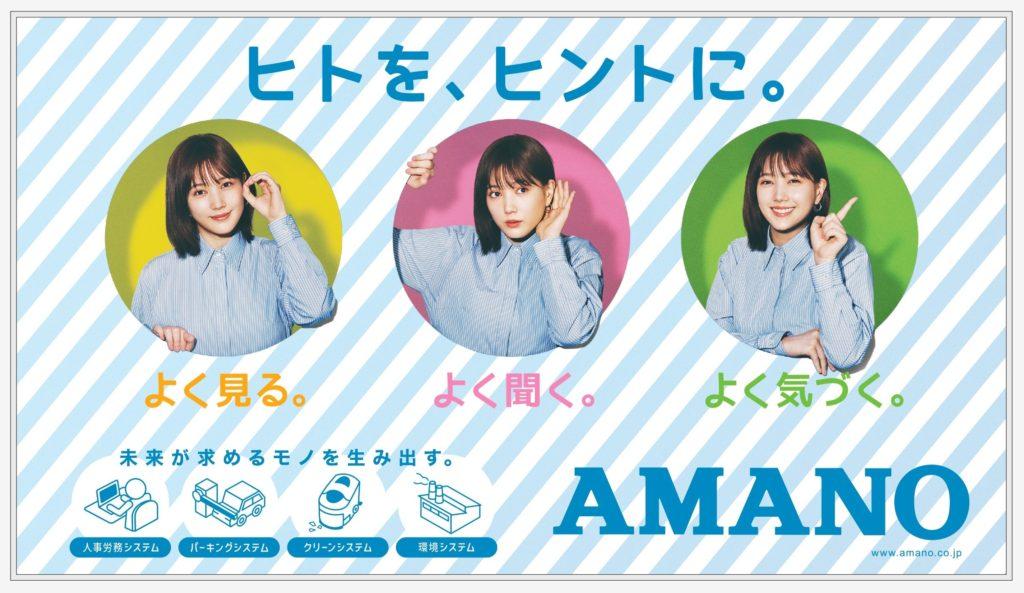 本田翼/AMANO 菊名駅_交通広告