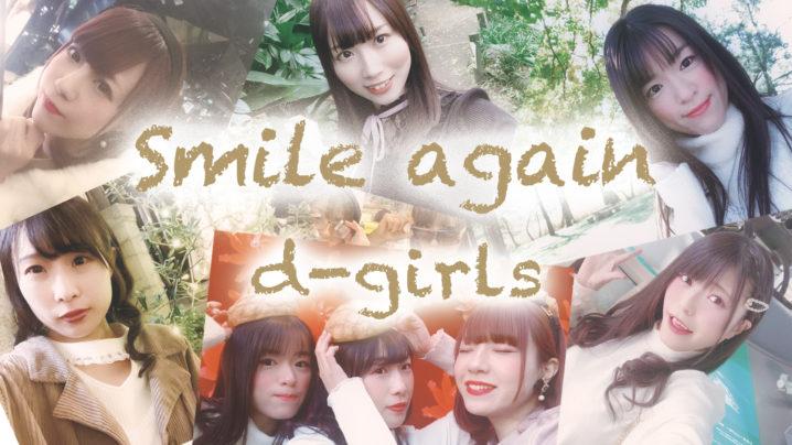 d-girls、「Smile again」MVをスマホ対応映像で公開!23区のインスタ映えスポットをメンバーが紹介!
