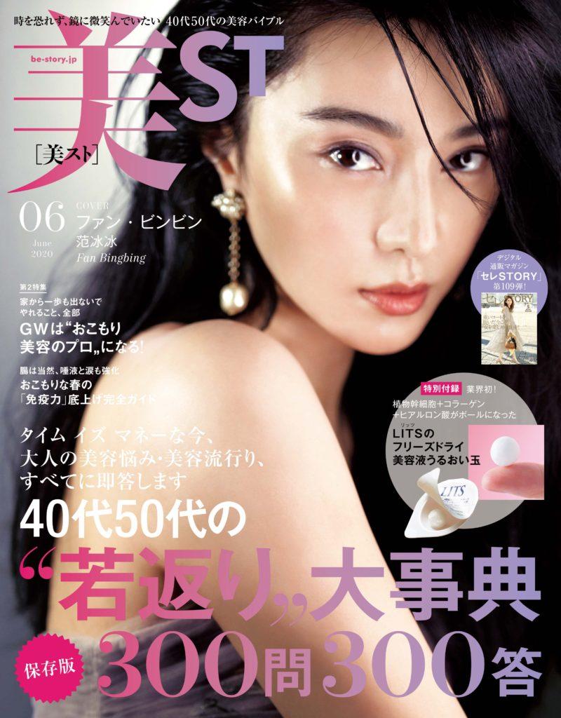 ファン・ビンビン『美ST』6月号 通常版表紙