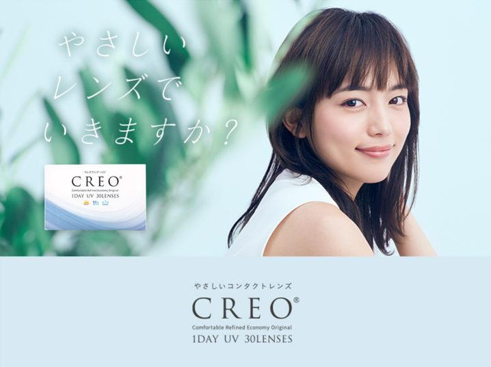 川口 春奈(かわぐち はるな)コンタクトレンズ『CREO(クレオ)』